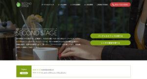 株式会社ブリエホームページ制作実績_仙台市のバーチャルオフィスセカンドステージ